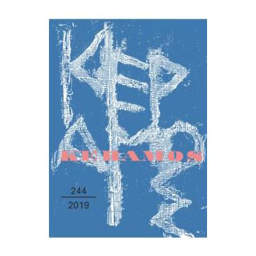 Einband von keramos, Ausgabe 244